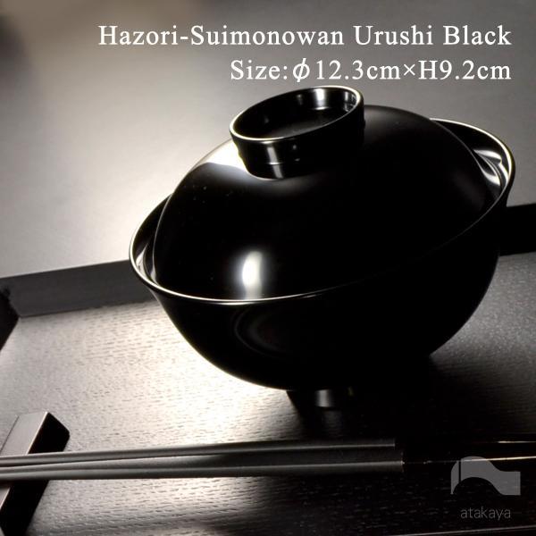 日本製 越前漆器 木製 4寸 羽反吸物椀 黒漆塗り atakaya 04