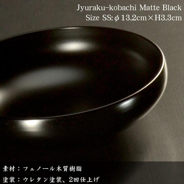 和食器 小鉢 小皿 とんすい 鉢 おしゃれ 黒 モダン 日本製 漆器 寿楽小鉢 黒艶消し|atakaya|02