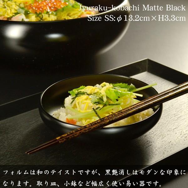 和食器 小鉢 小皿 とんすい 鉢 おしゃれ 黒 モダン 日本製 漆器 寿楽小鉢 黒艶消し|atakaya|03