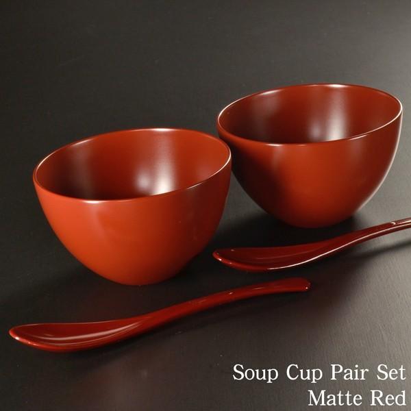 結婚祝い 食器 スープカップ ペアセット RED おしゃれ 食器洗浄機対応 日本製 内祝 引き出物|atakaya