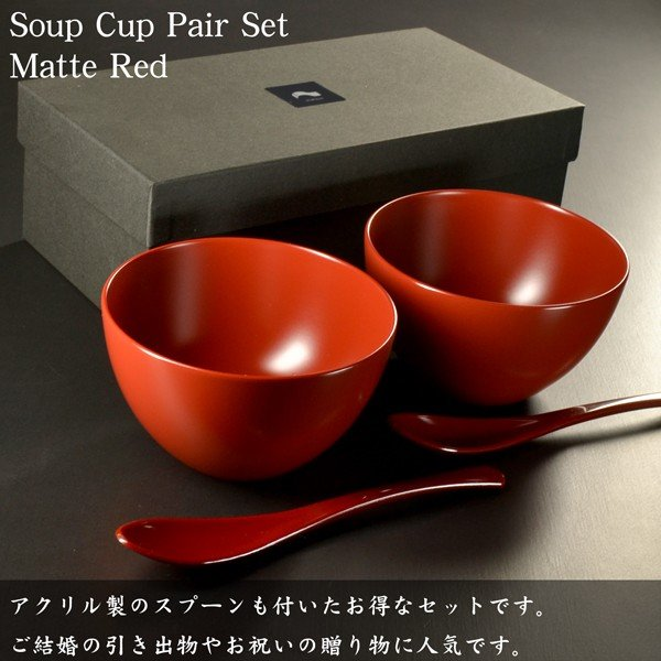 結婚祝い 食器 スープカップ ペアセット RED おしゃれ 食器洗浄機対応 日本製 内祝 引き出物|atakaya|02