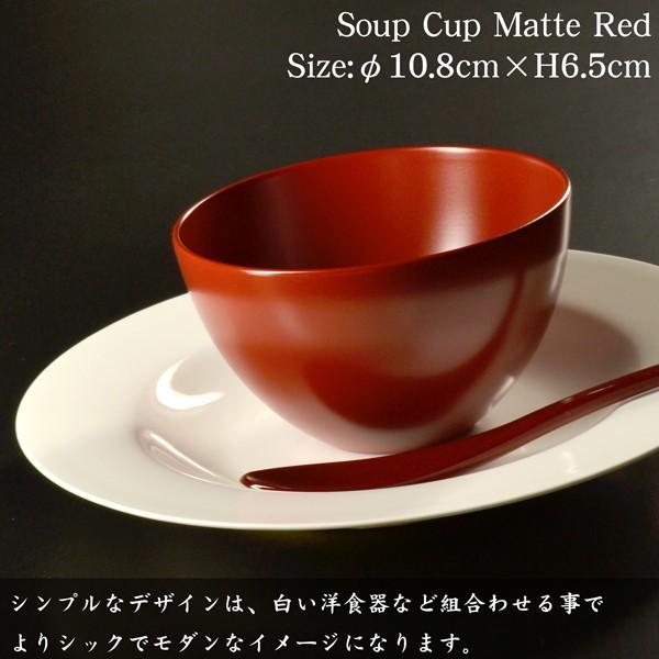 結婚祝い 食器 スープカップ ペアセット RED おしゃれ 食器洗浄機対応 日本製 内祝 引き出物|atakaya|03