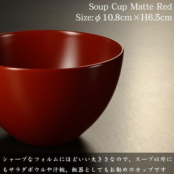 結婚祝い 食器 スープカップ ペアセット RED おしゃれ 食器洗浄機対応 日本製 内祝 引き出物|atakaya|04