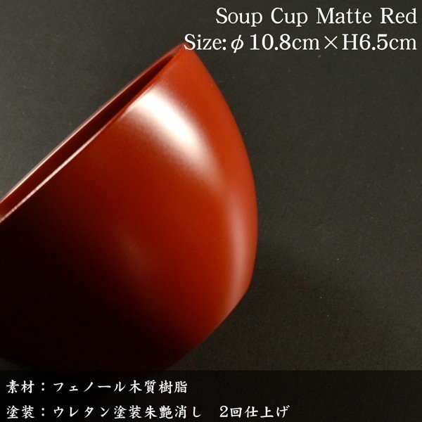 結婚祝い 食器 スープカップ ペアセット RED おしゃれ 食器洗浄機対応 日本製 内祝 引き出物|atakaya|05
