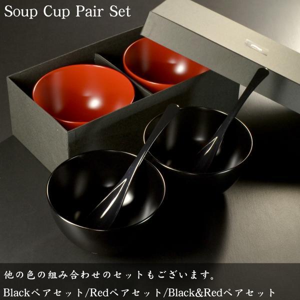 結婚祝い 食器 スープカップ ペアセット RED おしゃれ 食器洗浄機対応 日本製 内祝 引き出物|atakaya|06
