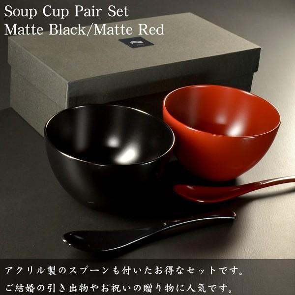 結婚祝い 食器 スープカップ ペアセット BLACK&RED おしゃれ 食器洗浄機対応 日本製 内祝 引き出物|atakaya|02