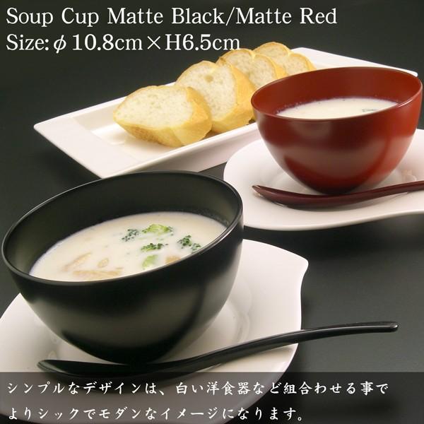 結婚祝い 食器 スープカップ ペアセット BLACK&RED おしゃれ 食器洗浄機対応 日本製 内祝 引き出物|atakaya|03
