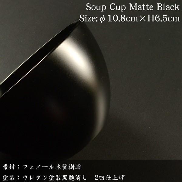 結婚祝い 食器 スープカップ ペアセット BLACK&RED おしゃれ 食器洗浄機対応 日本製 内祝 引き出物|atakaya|05