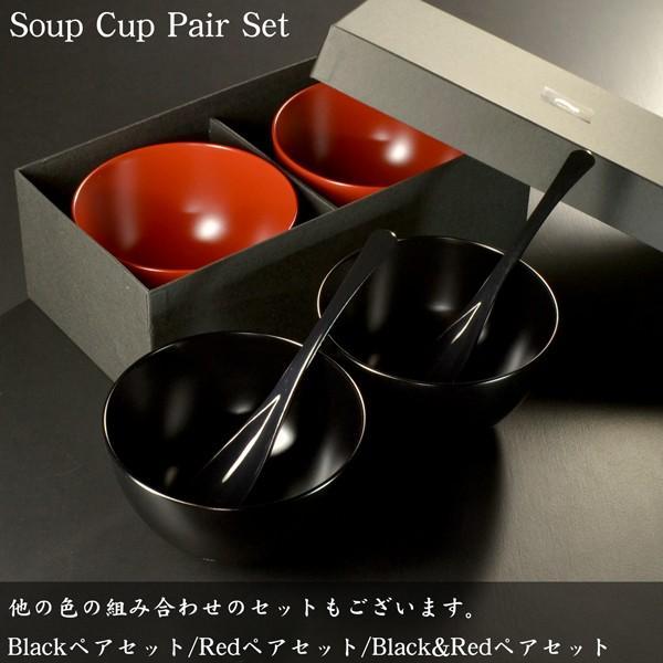 結婚祝い 食器 スープカップ ペアセット BLACK&RED おしゃれ 食器洗浄機対応 日本製 内祝 引き出物|atakaya|06