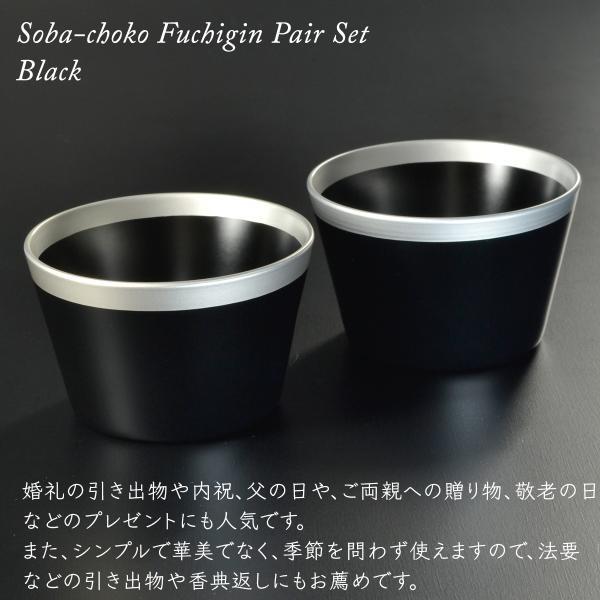 そばちょこ 蕎麦 ちょこ 蕎麦猪口 ■ そば猪口 渕銀 ペアセット 黒 ■ atakaya 02