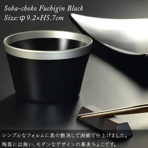 そばちょこ 蕎麦 ちょこ 蕎麦猪口 ■ そば猪口 渕銀 ペアセット 黒 ■ atakaya 03