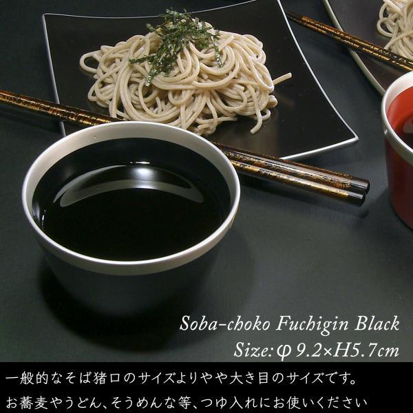 そばちょこ 蕎麦 ちょこ 蕎麦猪口 ■ そば猪口 渕銀 ペアセット 黒 ■ atakaya 04