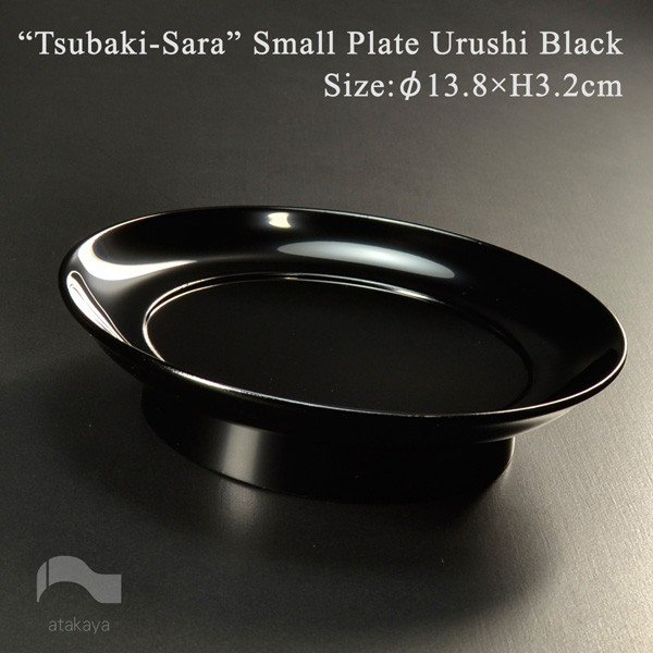 日本製 越前漆器 椿皿 黒漆塗り|atakaya