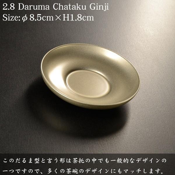 茶托 セット  2.8寸 だるま茶托 銀地 5枚組  国産 おしゃれ 夏用  茶器 煎茶道具 煎茶器 コースター atakaya 02