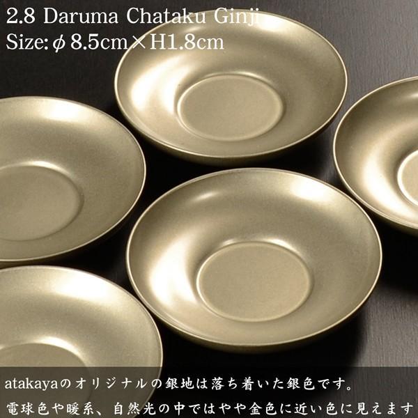 茶托 セット  2.8寸 だるま茶托 銀地 5枚組  国産 おしゃれ 夏用  茶器 煎茶道具 煎茶器 コースター atakaya 04