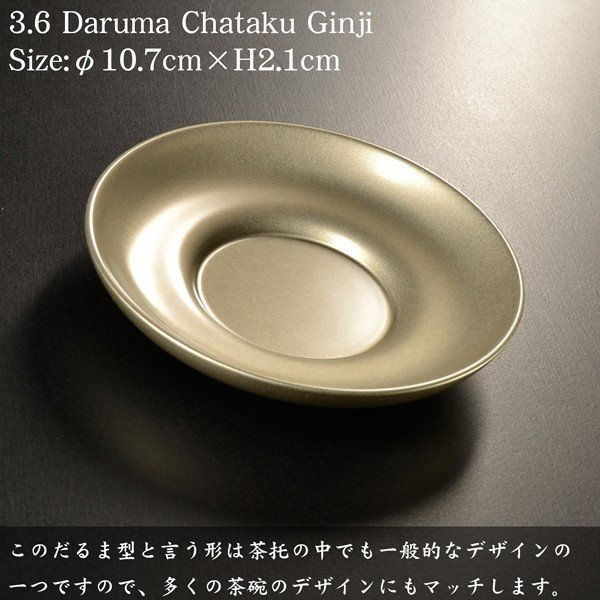 茶托 セット 3.6寸 だるま茶托 銀地 5枚組 越前漆器 あたかや 国産 おしゃれ 夏用 茶たく 茶卓 茶器 煎茶道具 煎茶器 コースター|atakaya|02