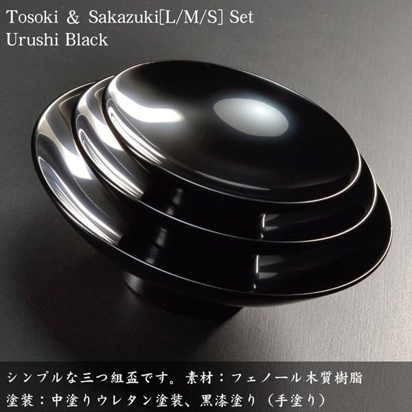 屠蘇器 盃 三つ組セット 黒漆塗り 日本製 越前漆器 酒器 杯|atakaya|03