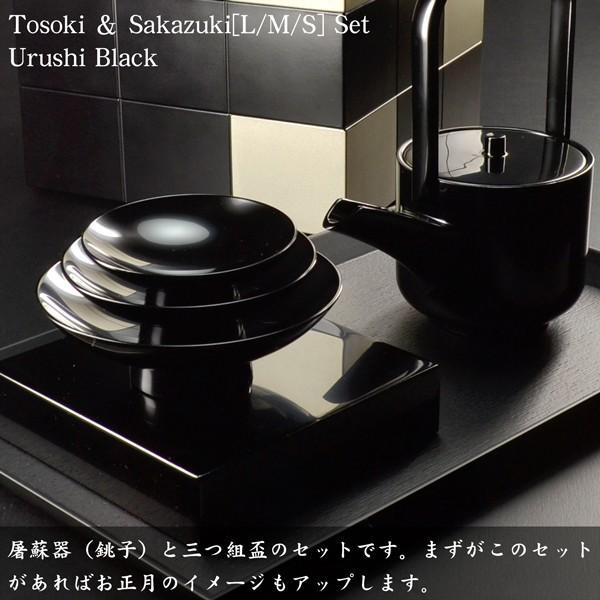 屠蘇器 盃 三つ組セット 黒漆塗り 日本製 越前漆器 酒器 杯|atakaya|04