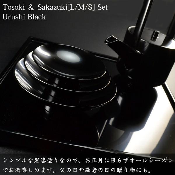 屠蘇器 盃 三つ組セット 黒漆塗り 日本製 越前漆器 酒器 杯|atakaya|05