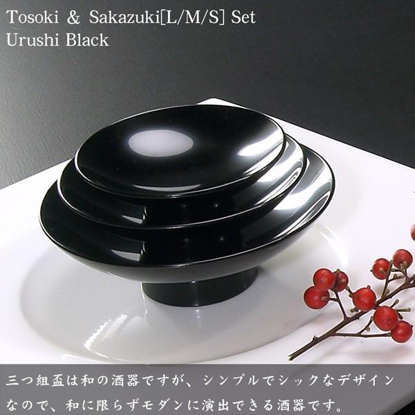 屠蘇器 盃 三つ組セット 黒漆塗り 日本製 越前漆器 酒器 杯|atakaya|07
