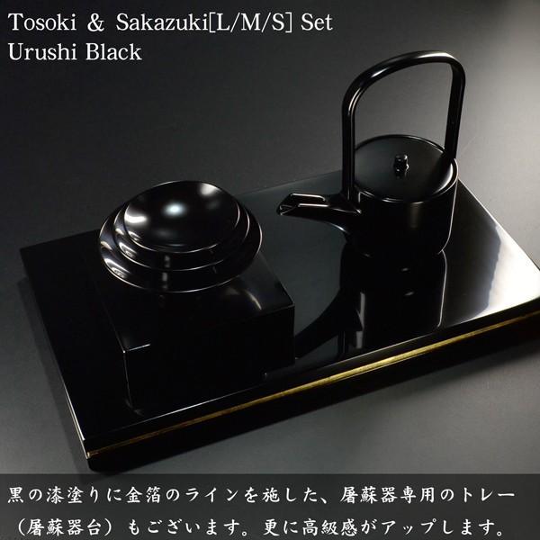屠蘇器 盃 三つ組セット 黒漆塗り 日本製 越前漆器 酒器 杯|atakaya|08