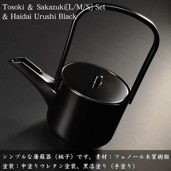 屠蘇器 盃 三つ組セット 盃台付き 黒漆塗り 日本製 越前漆器 酒器 杯|atakaya|02