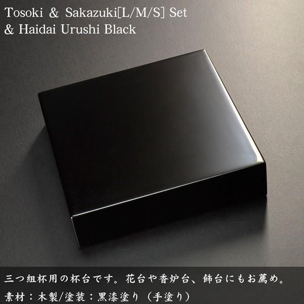 屠蘇器 盃 三つ組セット 盃台付き 黒漆塗り 日本製 越前漆器 酒器 杯|atakaya|04
