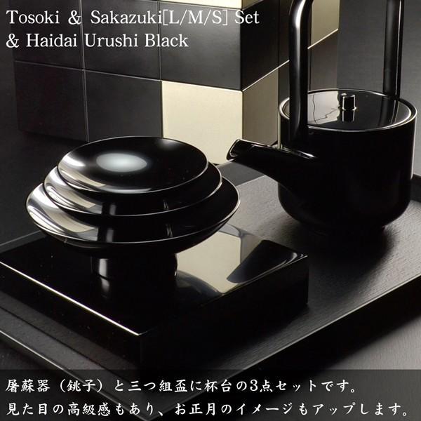 屠蘇器 盃 三つ組セット 盃台付き 黒漆塗り 日本製 越前漆器 酒器 杯|atakaya|05