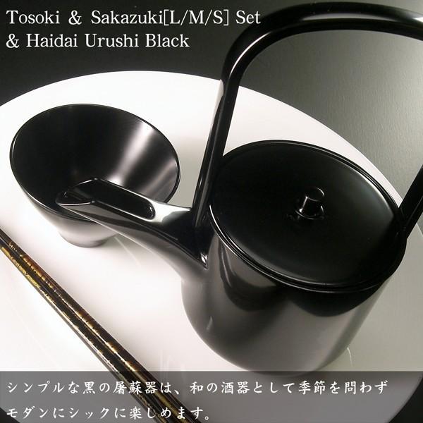 屠蘇器 盃 三つ組セット 盃台付き 黒漆塗り 日本製 越前漆器 酒器 杯|atakaya|07