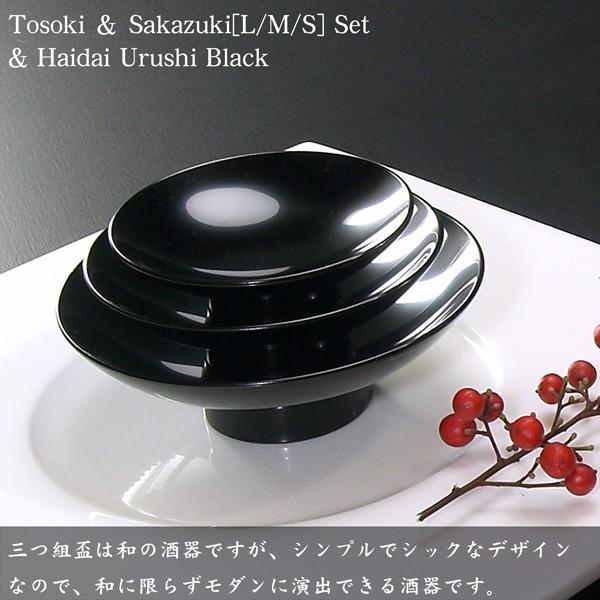 屠蘇器 盃 三つ組セット 盃台付き 黒漆塗り 日本製 越前漆器 酒器 杯|atakaya|08