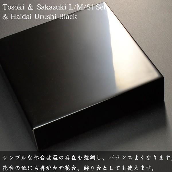 屠蘇器 盃 三つ組セット 盃台付き 黒漆塗り 日本製 越前漆器 酒器 杯|atakaya|09