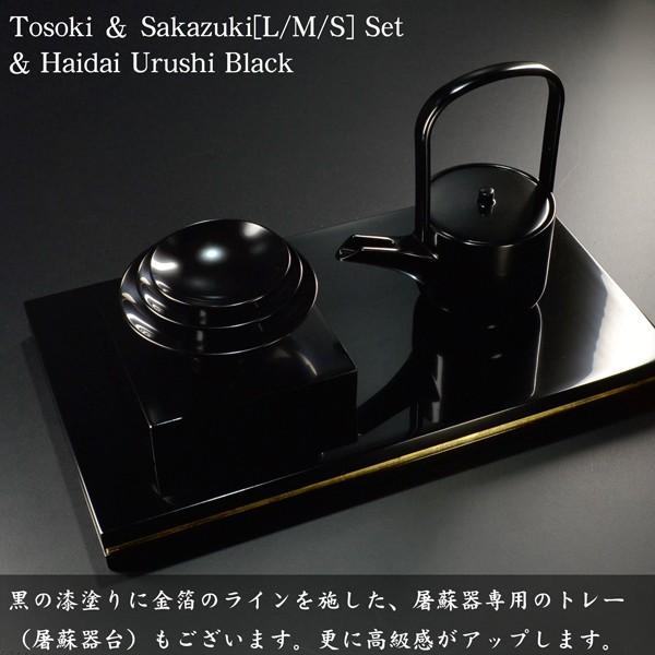屠蘇器 盃 三つ組セット 盃台付き 黒漆塗り 日本製 越前漆器 酒器 杯|atakaya|10