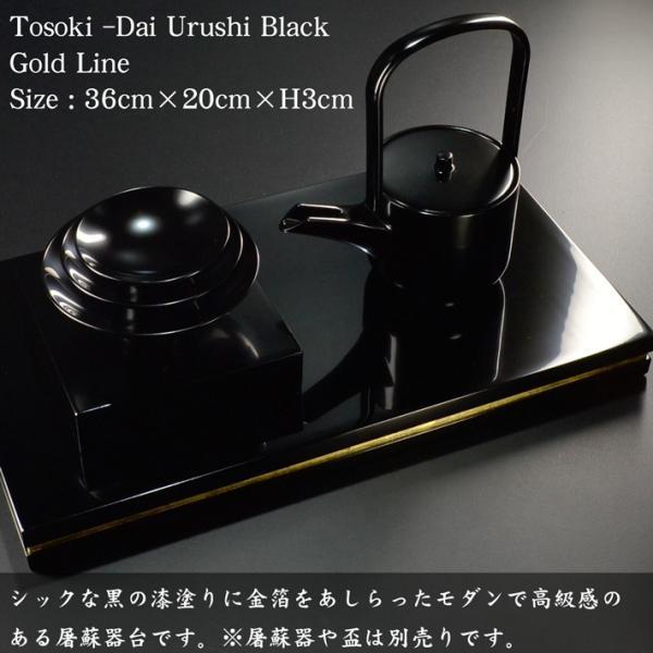 木製 屠蘇器台 黒漆塗り 金ライン atakaya 02