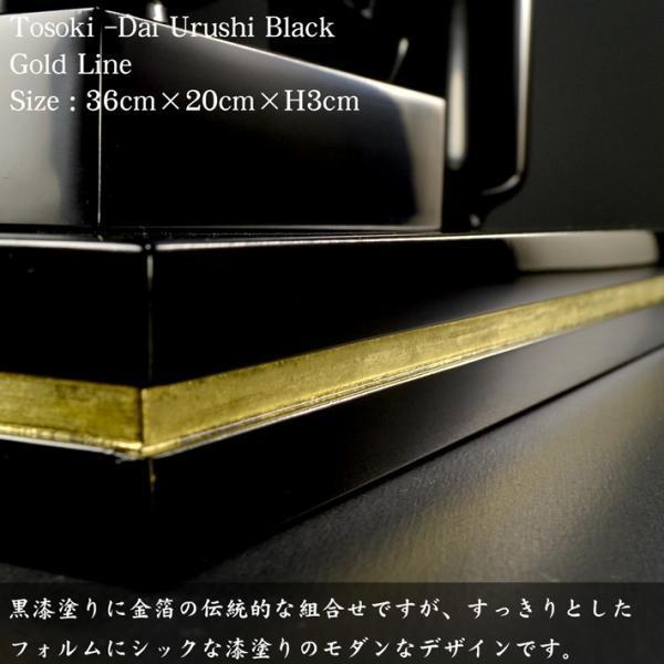 木製 屠蘇器台 黒漆塗り 金ライン atakaya 03
