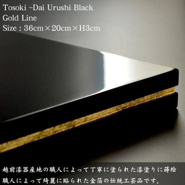 木製 屠蘇器台 黒漆塗り 金ライン atakaya 05