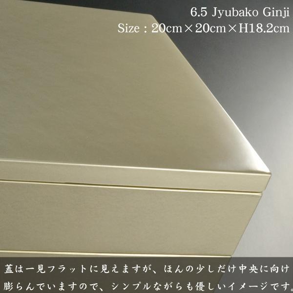重箱 20cm【6.5寸】 重箱 三段 銀地  (日本製 モダン お重 おせち 弁当 箱)|atakaya|06