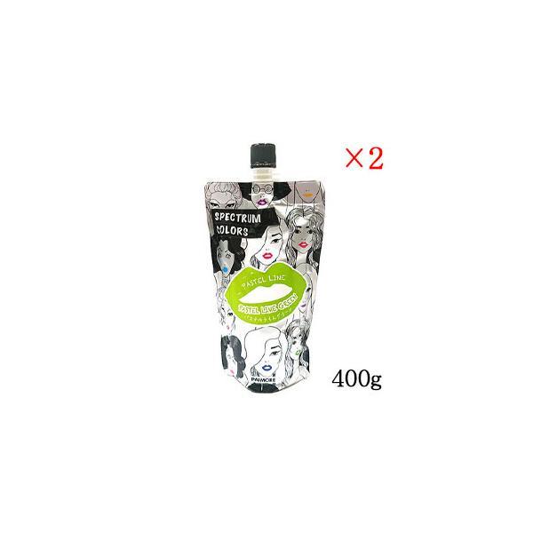 パイモア スペクトラムカラーズ 400g パステルライムグリーン ×2セット