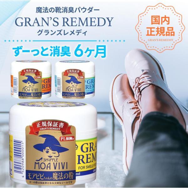 グランズレメディ 50g 国内正規品 メーカー保証付 靴 消臭 足 匂い 臭い モアビビ 魔法の粉 送料無料 atcare