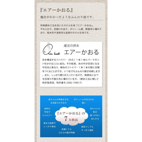 エアーかおる エクスタシー バス アクア オーガニックコットンタオル 浅野撚糸 送料無料 atcare 04