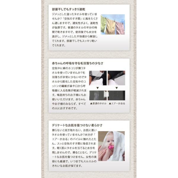 エアーかおる エクスタシー バス アクア オーガニックコットンタオル 浅野撚糸 送料無料 atcare 06