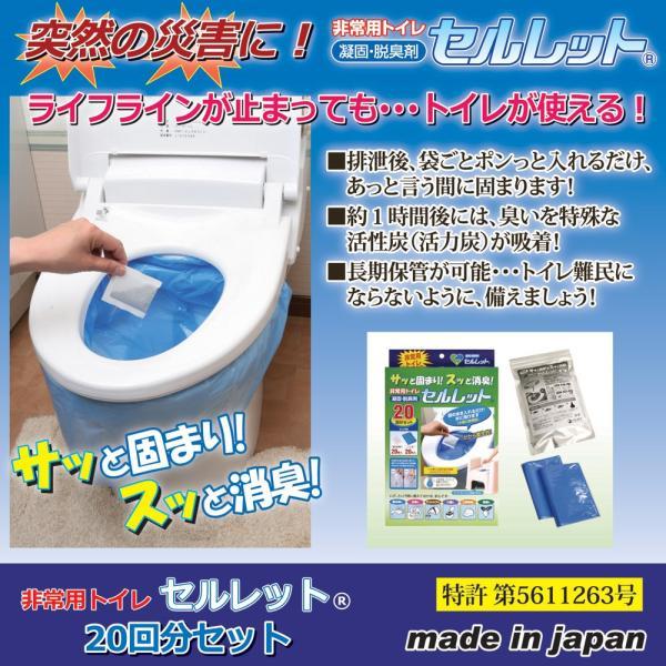 非常用トイレ セルレット 20回分 セット 簡易トイレ凝固材 携帯トイレ 防災トイレ 震災トイレ 簡易トイレ 防災用品|atcare