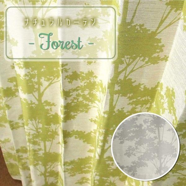 カーテン 遮光 ボタニカル 巾151-200/丈40-135 ナチュラル リーフ 森 オーダーカーテン 1枚 フォレスト|atcurtain