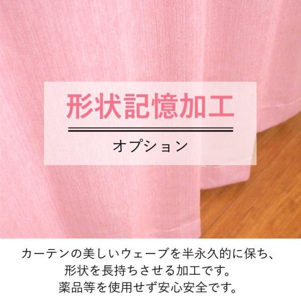 カーテン 遮光 ボタニカル 巾151-200/丈136-200 ナチュラル リーフ 森 オーダーカーテン 1枚 フォレスト|atcurtain|07