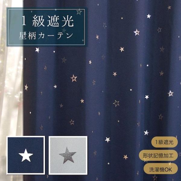 カーテン 1級遮光 星柄 オーダーカーテン 2枚組 巾40cm〜100cm/丈136cm〜200cm キララ|atcurtain