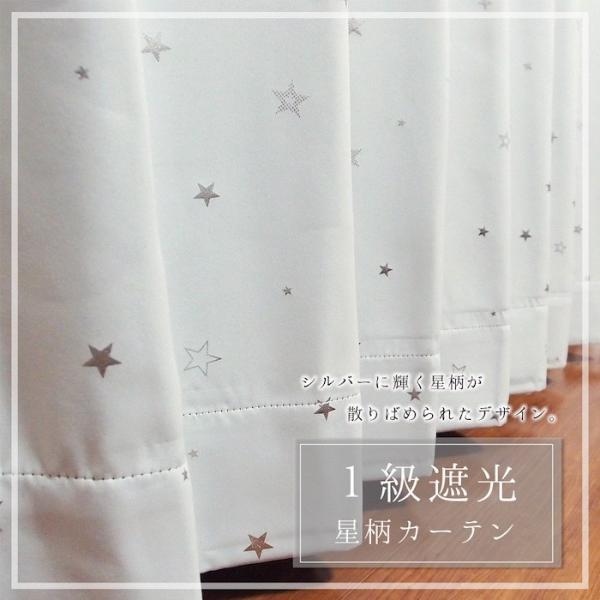 カーテン 1級遮光 星柄 オーダーカーテン 2枚組 巾40cm〜100cm/丈136cm〜200cm キララ|atcurtain|02