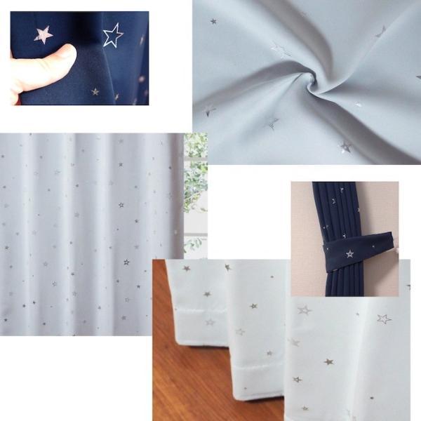 カーテン 1級遮光 星柄 オーダーカーテン 2枚組 巾40cm〜100cm/丈136cm〜200cm キララ|atcurtain|04
