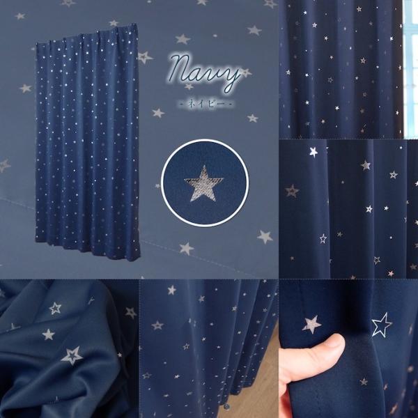 カーテン 1級遮光 星柄 オーダーカーテン 2枚組 巾40cm〜100cm/丈136cm〜200cm キララ|atcurtain|06