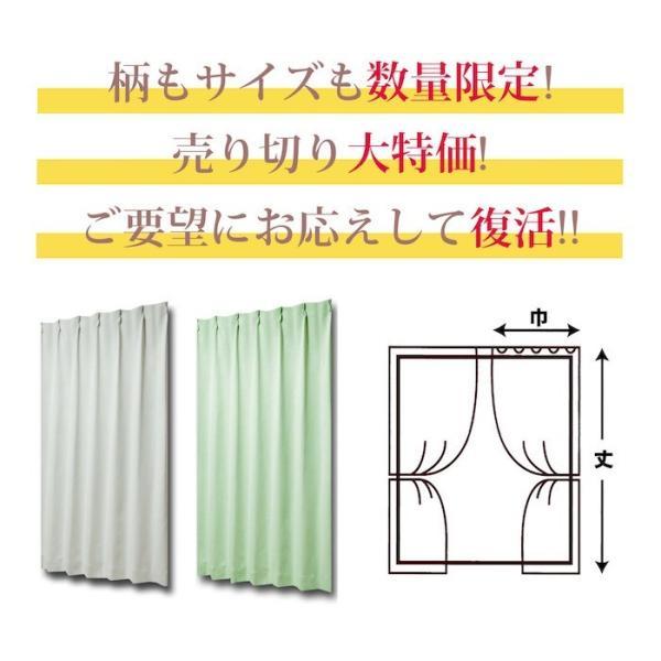 カーテン 大特価 数量限定 アウトレット 安い お得サイズ 2枚組 選べる大特価カーテン|atcurtain|04