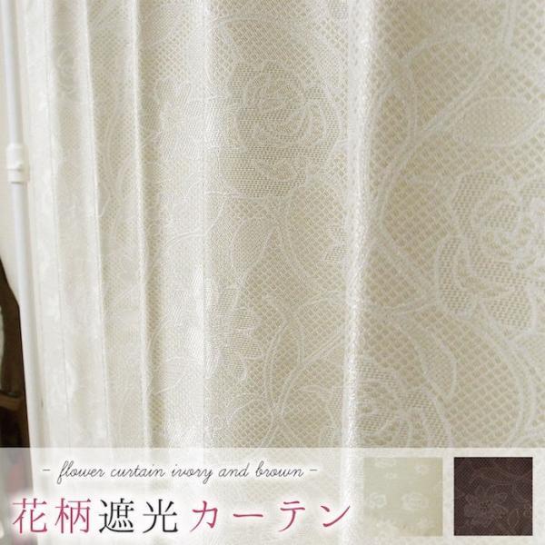 カーテン 遮光 花柄 高級感 オーダーカーテン 1枚 巾101cm〜150cm/丈201cm〜270cm フラワー|atcurtain