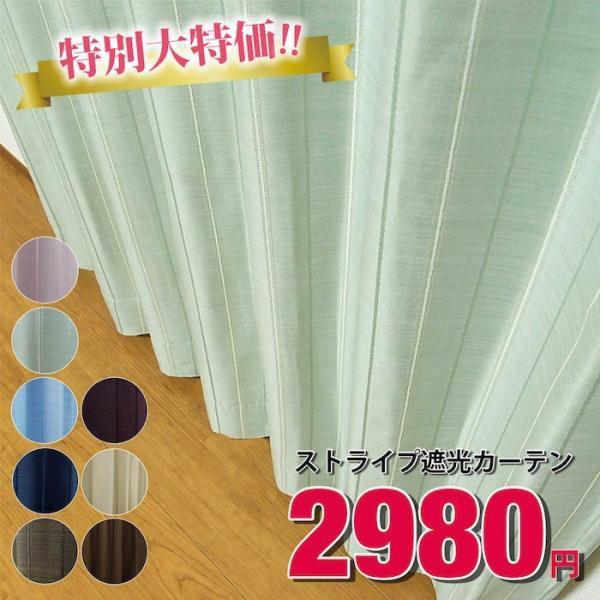 カーテン 遮光 安い 大特価 数量限定 ナチュラル ブレイク/フィル/トロワ 2枚組